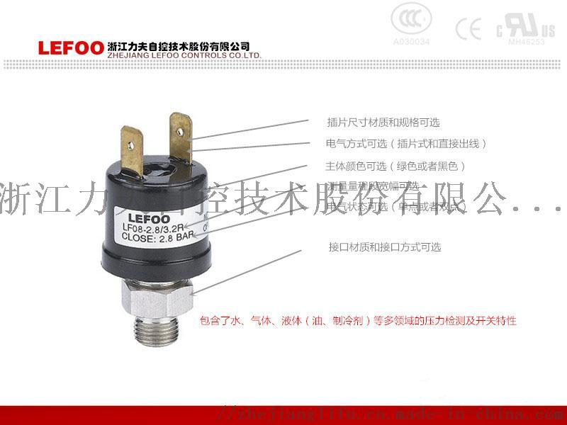 厂家批发水泵自动开关 汽车空调压力开关 压缩机高低压保护器力夫98541255