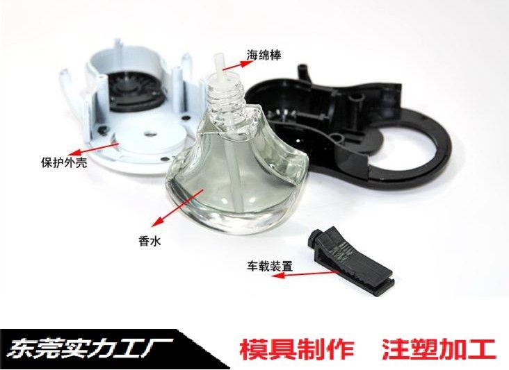 車內室內香薰器塑膠外殼涉及注塑 (4).jpg