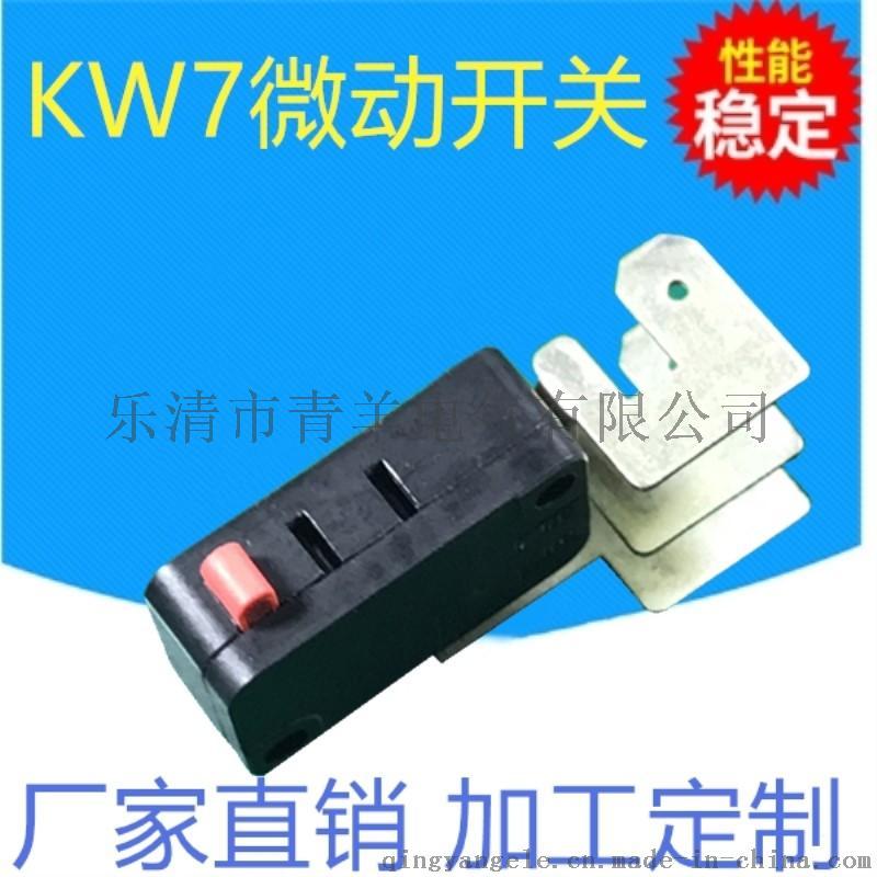定时器微动开关 KW7765468635