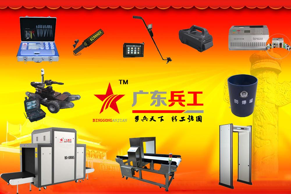 金属检测机金属探测器金属探测仪x射线异物检测44382015