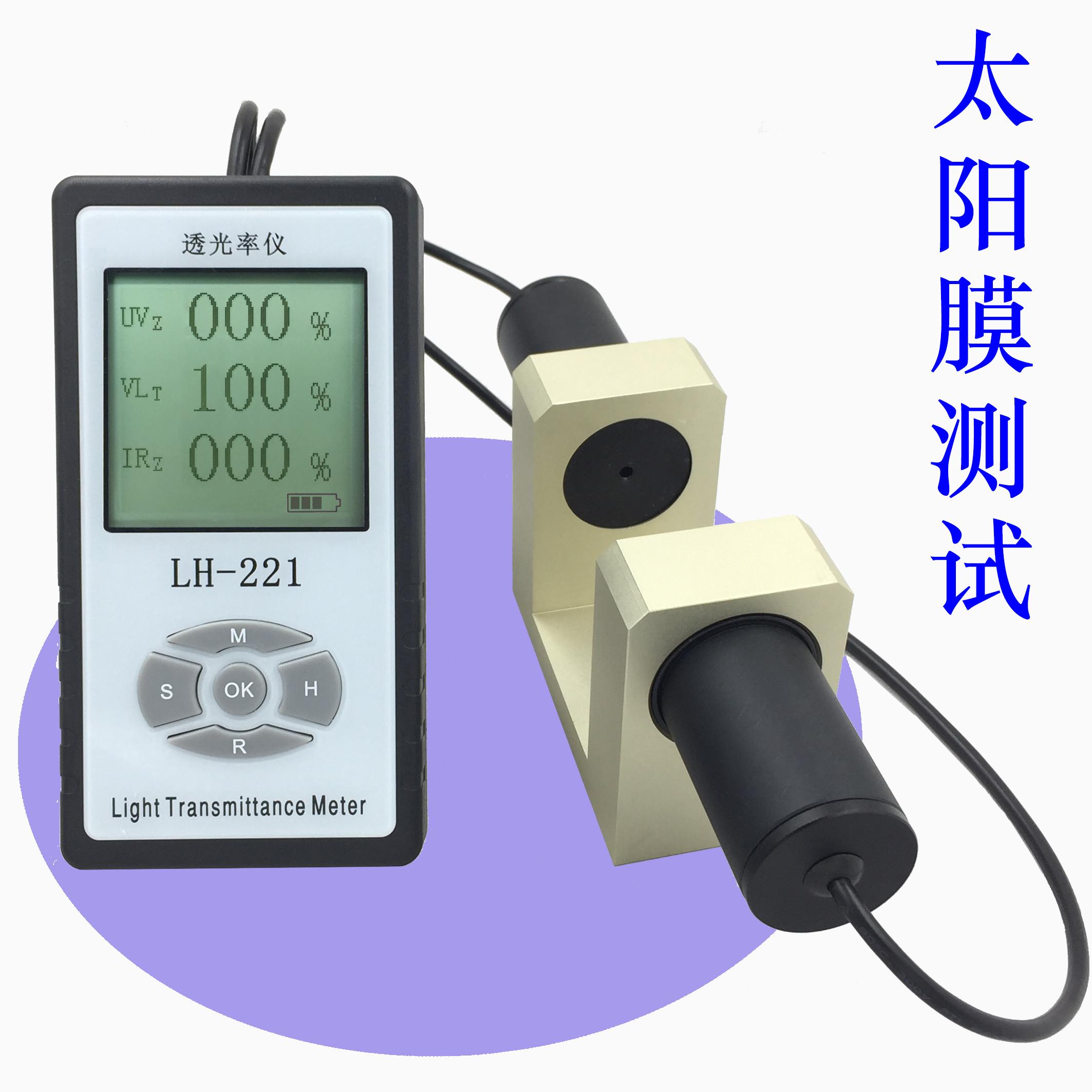 LH-221三波段玻璃透光率計太陽膜測試儀透光率儀798650485