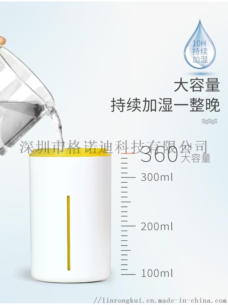 一米阳光加湿器-5_06.jpg