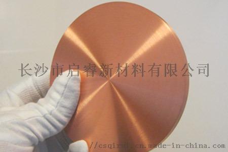 优质铜靶材-铜溅射靶材供应780673752