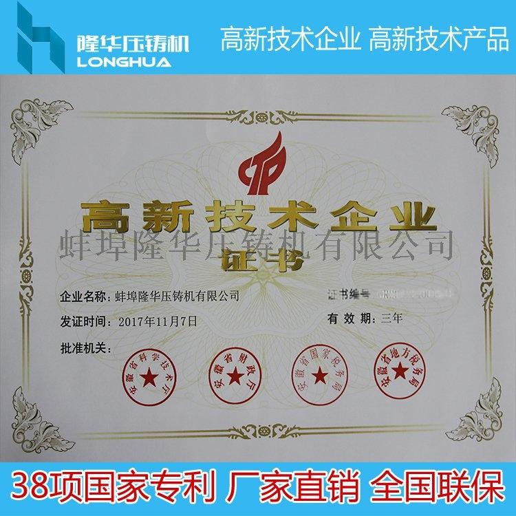 廠家直銷2018新款 伺服900T鎂合金壓鑄機(國家級高新技術產品)62512615