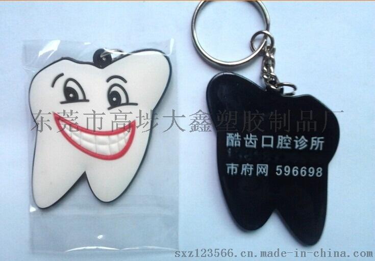 牙齿钥匙扣