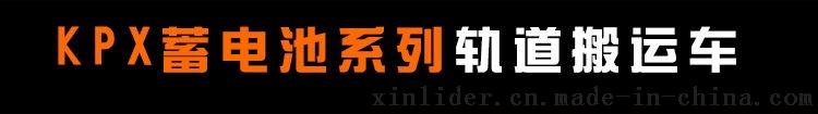 复件 转弯车KPX-20T_05_看图王