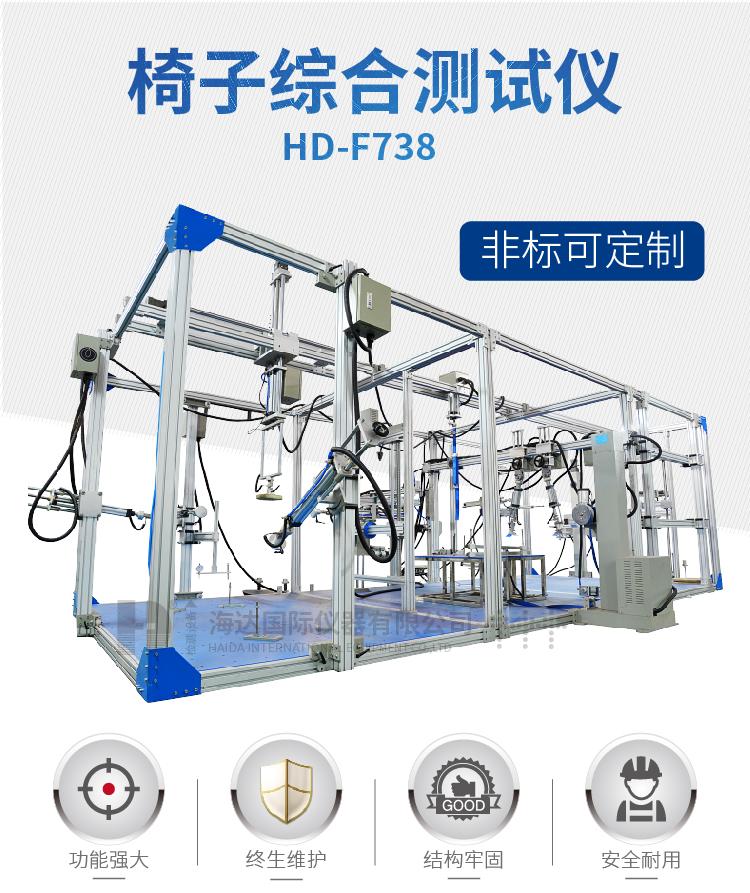 HD-F738 椅子综合测试仪_01.jpg