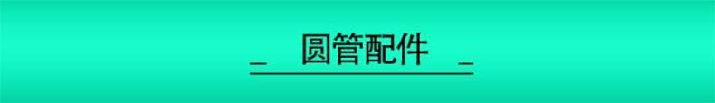 北京阳光房用什么规格的雨水管 铝圆管尺寸154702545