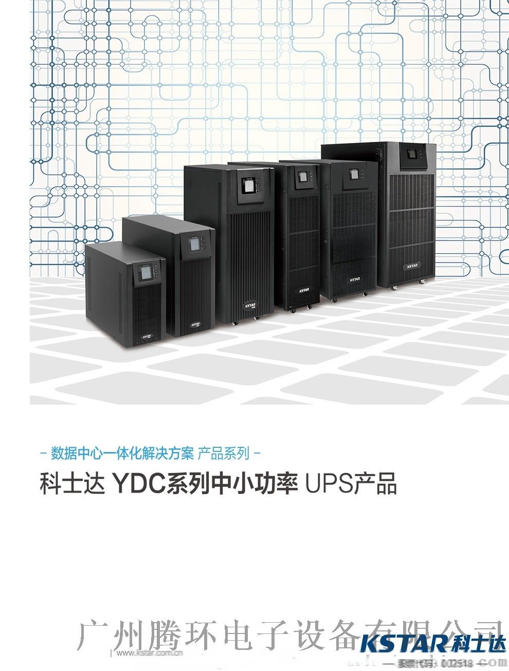 科士達UPS電源YDC9101H在線式UPS電源125059345