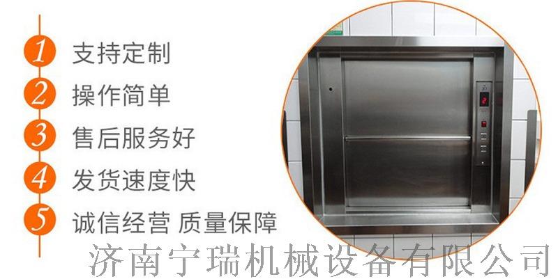 厂家定制传菜电梯升降机 餐厅厨房杂物货梯升降平台119442962