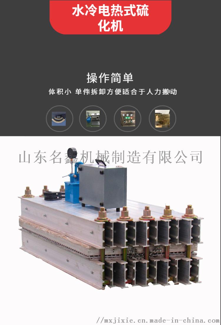 厂家直销电热式皮带**化机 矿用皮带修补设备109281902