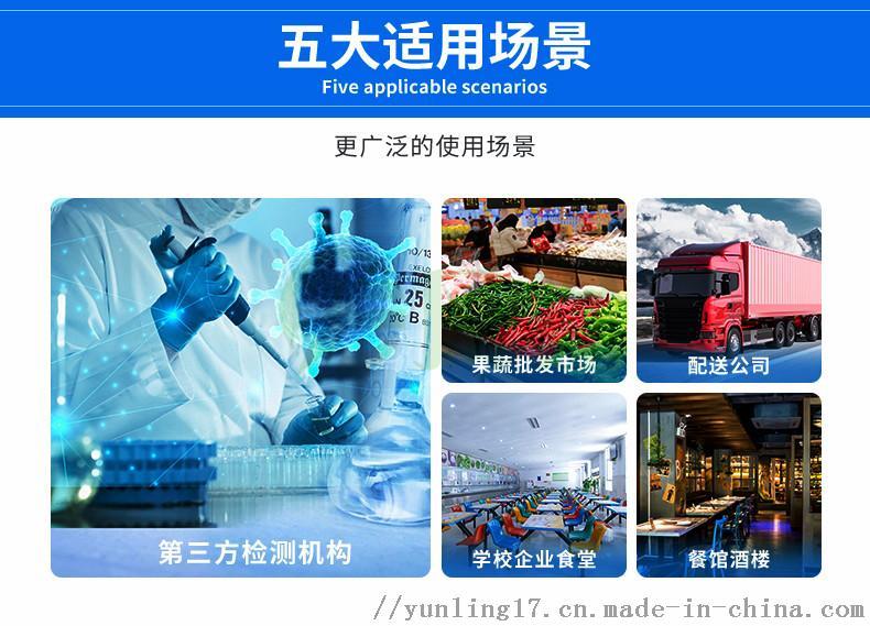 农残快速实验室所需设备(招标  )126099762