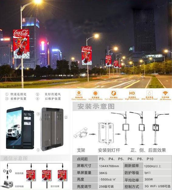 深圳泰美P5户外高清智能led灯杆屏无线控制灯杆广告显示屏20986492