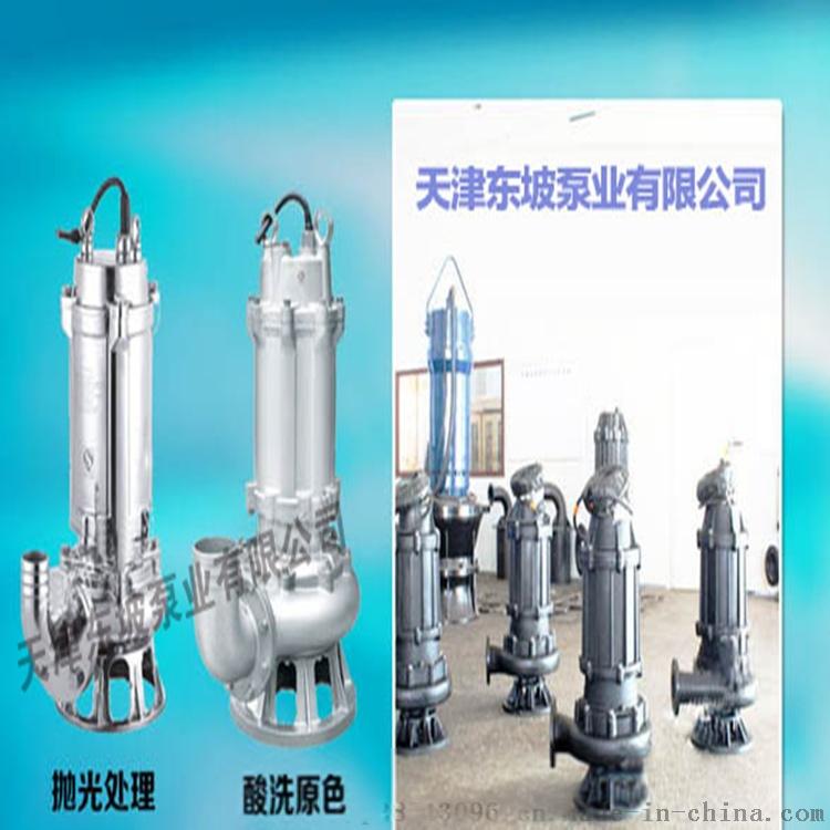 精鑄不鏽鋼污水泵 不鏽鋼排污泵102579322