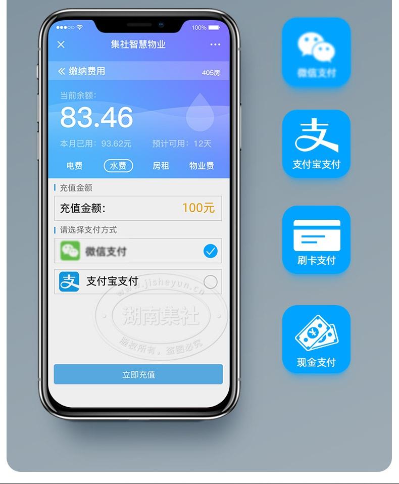 青岛积成-NB-IoT-PC.12_05.jpg