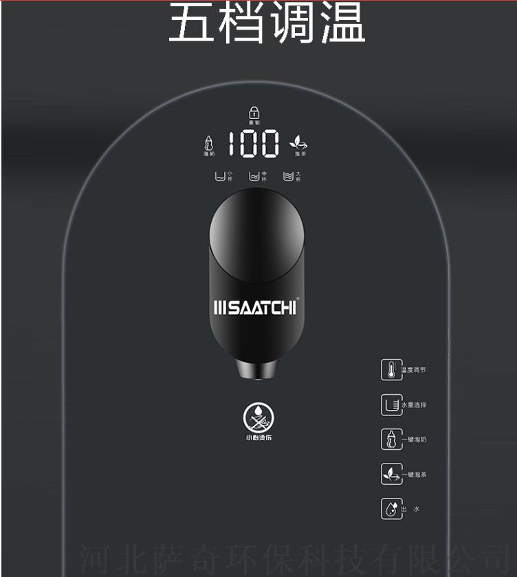萨奇家用  加热净水机124408502