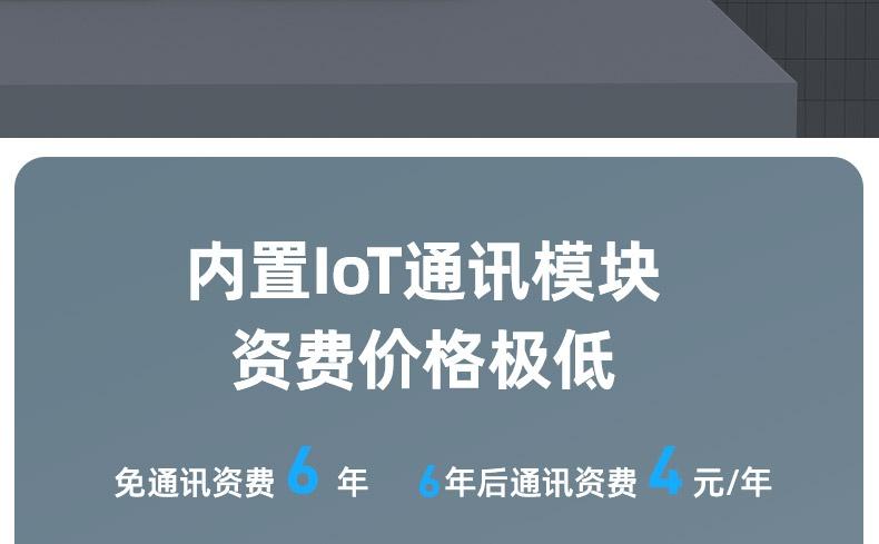 青岛积成-NB-IoT-PC.12_03.jpg