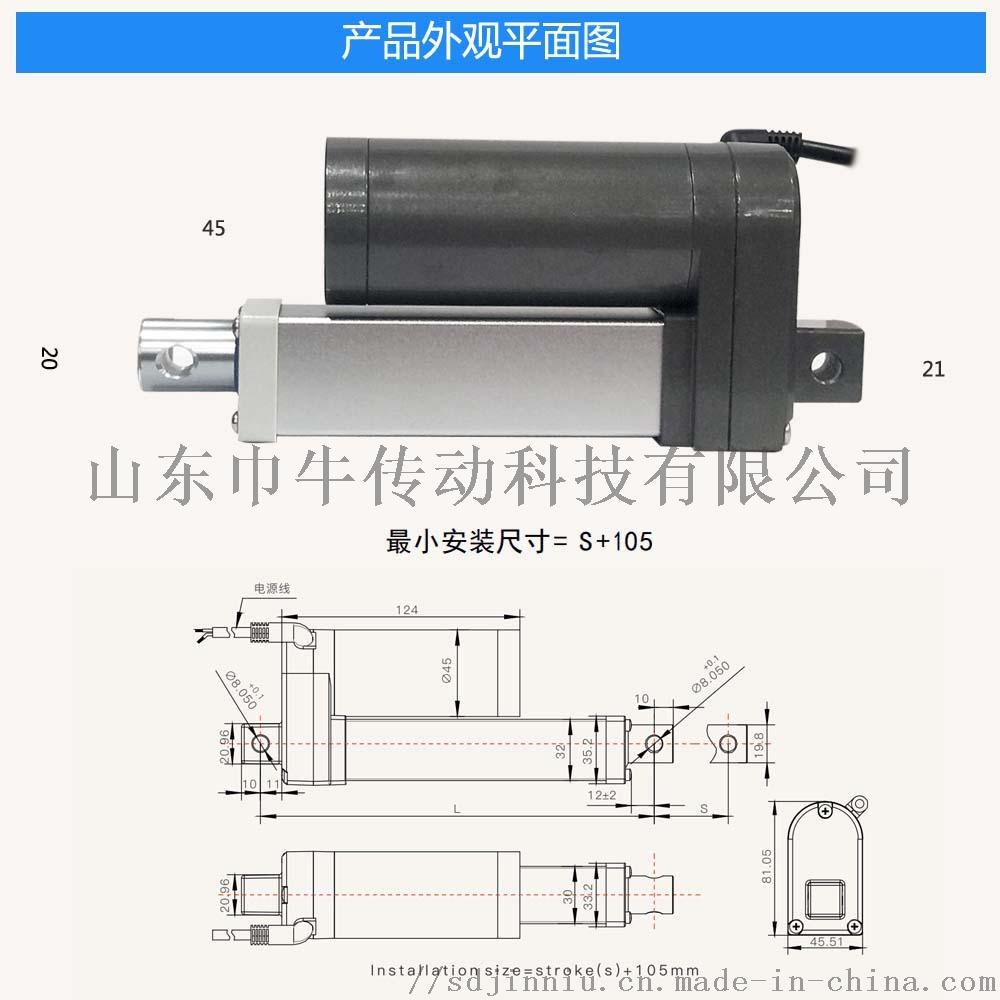 工业小型JN225直流电动推杆,高负载微型电动缸111921175