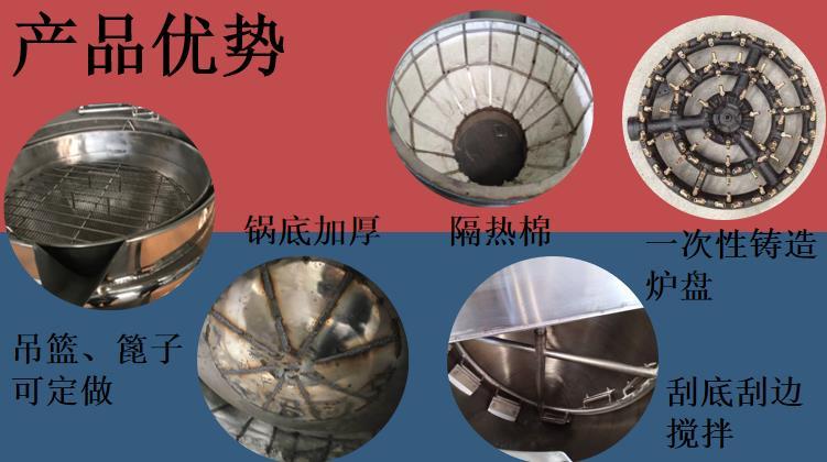 强大可定制高压夹层锅 带搅拌带吊篮126715162