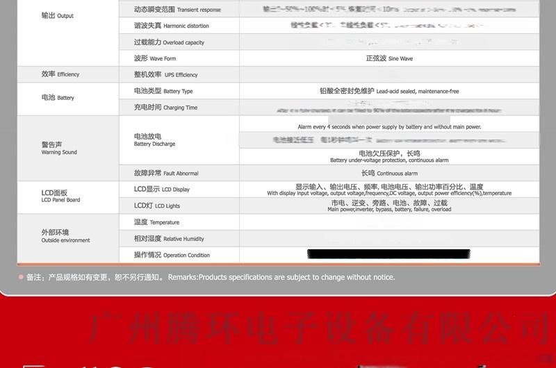 寶星UPS電源SU1K-SU20K工頻機UPS電源122143455