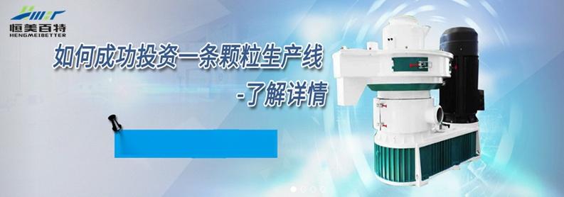河南木屑顆粒機生產線 新型制粒機 生物質造粒機94853232