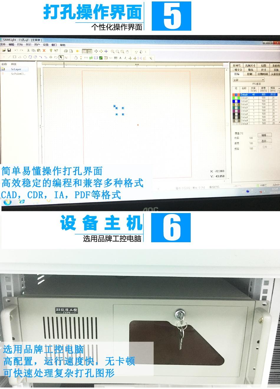 激光微孔机详情(新版)_05.jpg