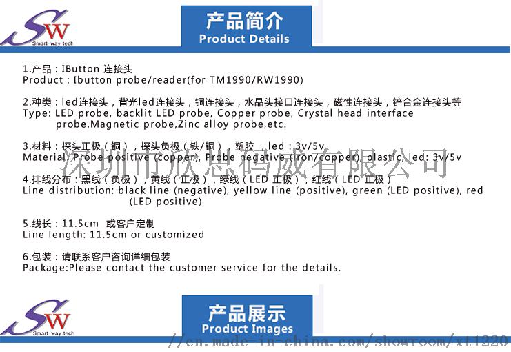 探头产品模板-确认版_02wps图片.png