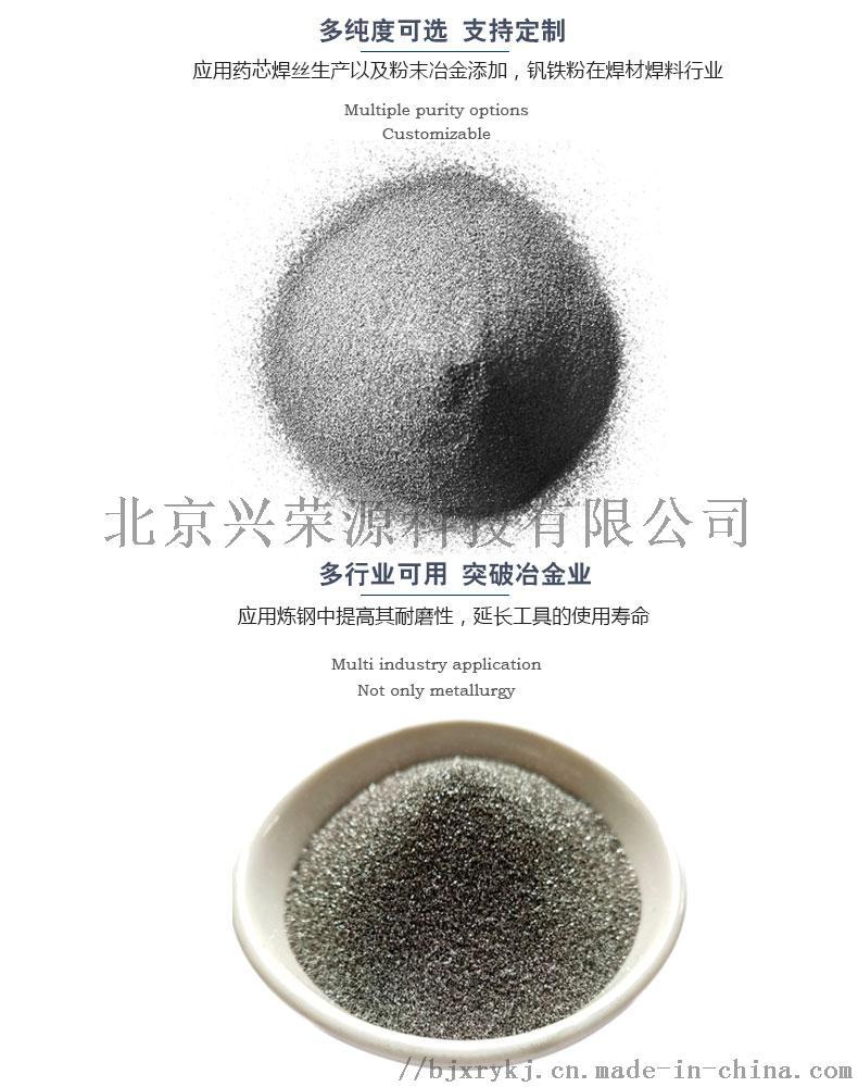 钒铁粉3-790-1000.jpg