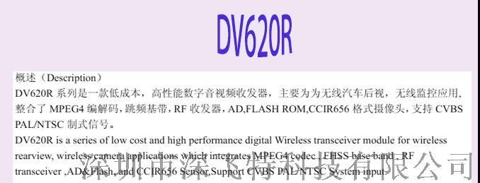DV620R新OK_03.png