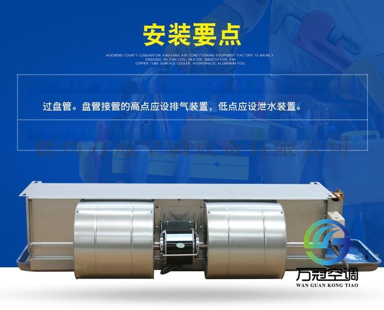 风机盘管空调器 (5).jpg