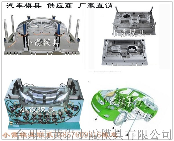 汽车模具供应商,汽车保险杠模具加工 (11).jpg