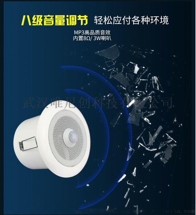 截图大师-Capture-12---银行ATM手扶电梯安全语音提示器-商城超市红外感应进门电子迎宾器-淘宝网_---https___item.taobao.com_item_09.jpg