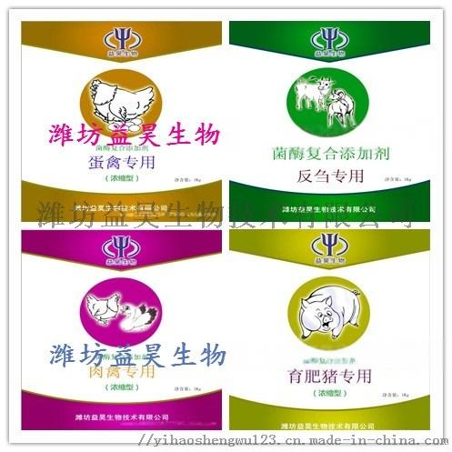厂家直销蛋禽专用复合菌 蛋禽用复合菌调节肠道62368592