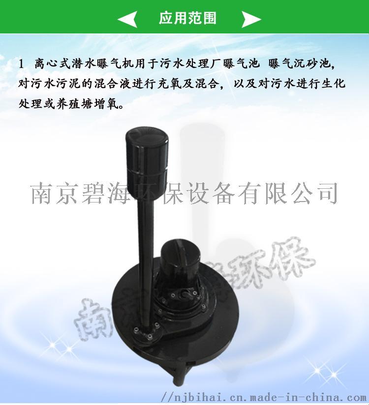 厂家销售潜水离心曝气机 污水处理离心曝气机74012395