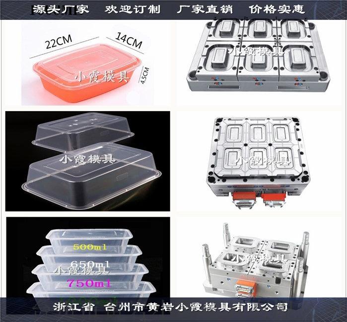 塑膠保鮮盒模具0 (63).jpg