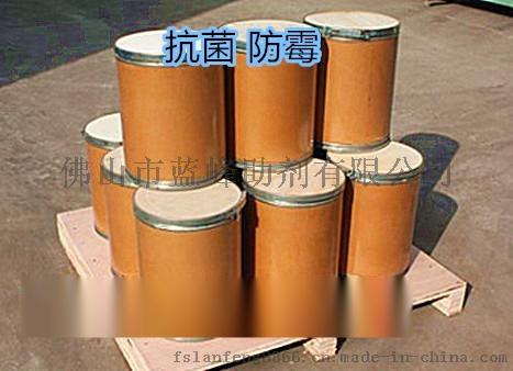 杀菌剂 粉末杀菌剂 杀菌防臭剂771960235
