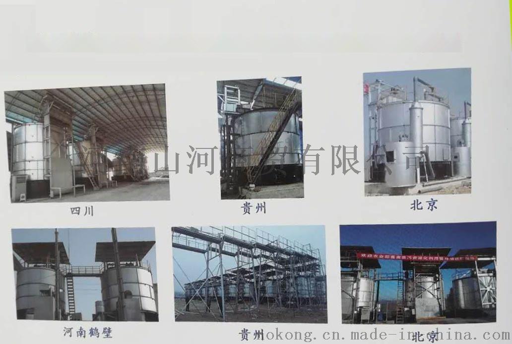 养鸡养牛厂/养猪场等养殖场有机肥好氧发酵机发酵罐46128042