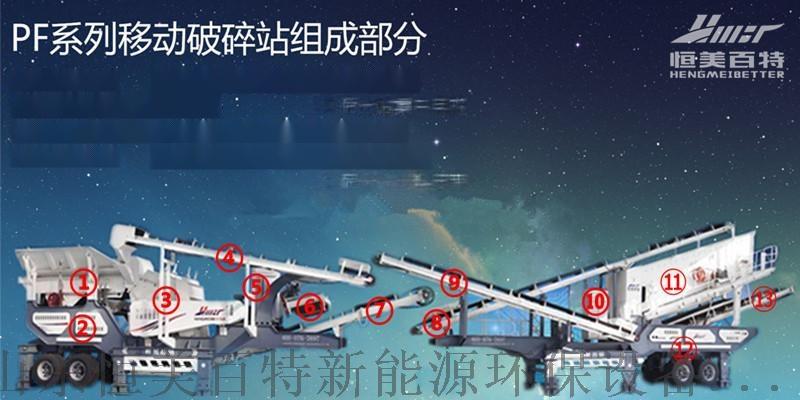 广东轮胎式移动破碎站固定式鹅软石破碎机生产线77116832