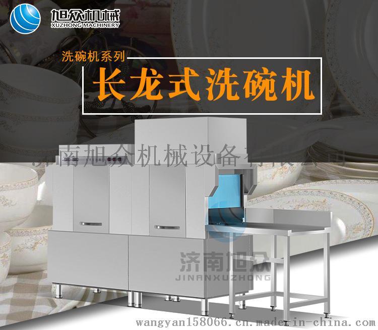 长龙式洗碗机_01