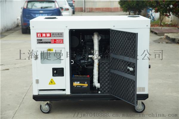 GT-35TSI水冷35KW靜音柴油發電機767755172