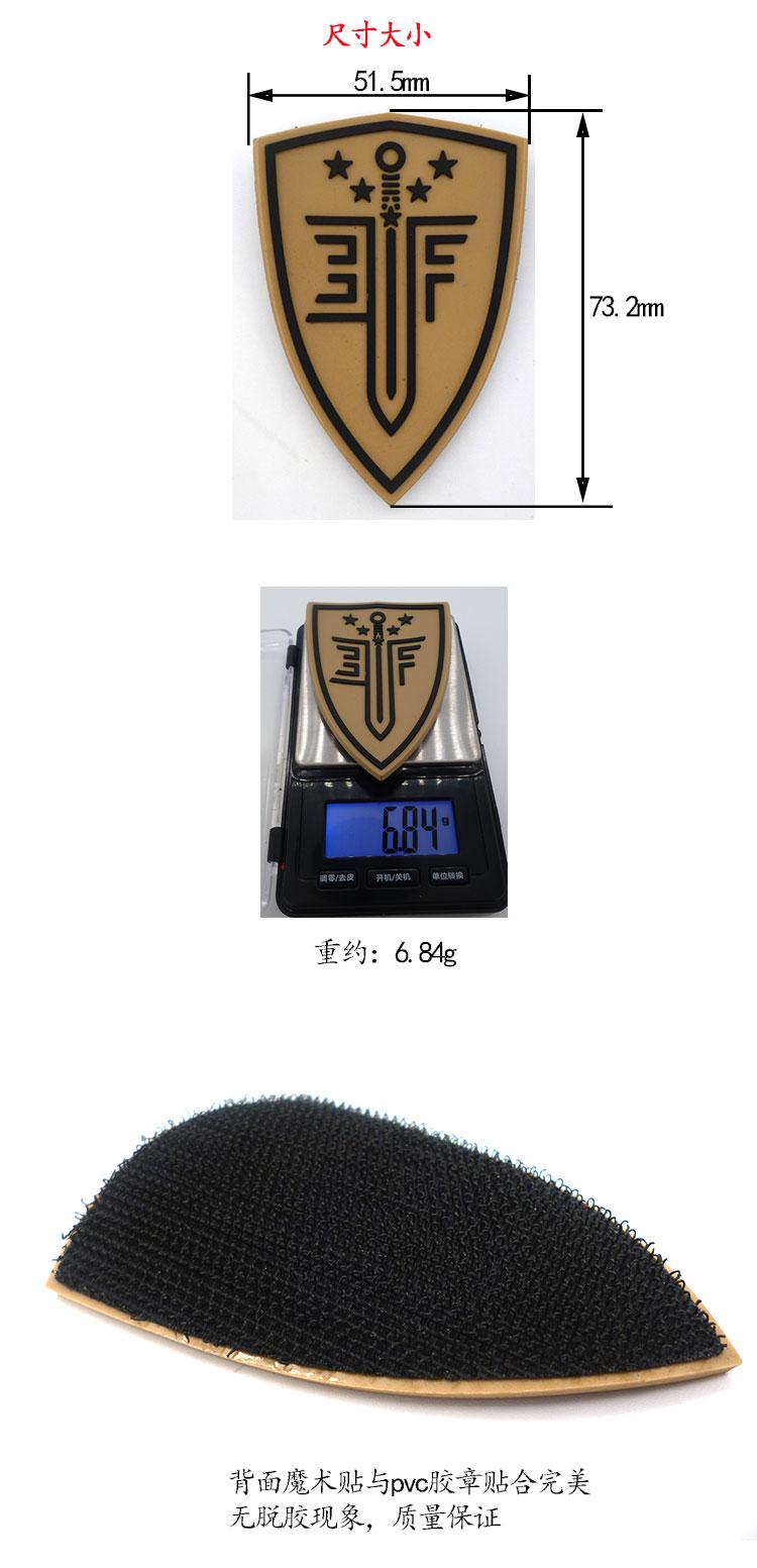 宝剑魔术贴胶章详情_06.jpg