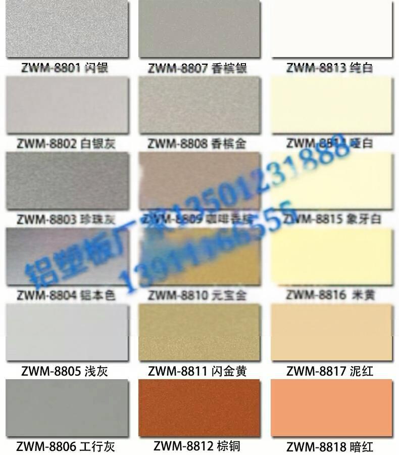 铝塑板厂家 m3m4745902502