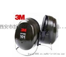 西安3M防護耳罩13659259282776995205