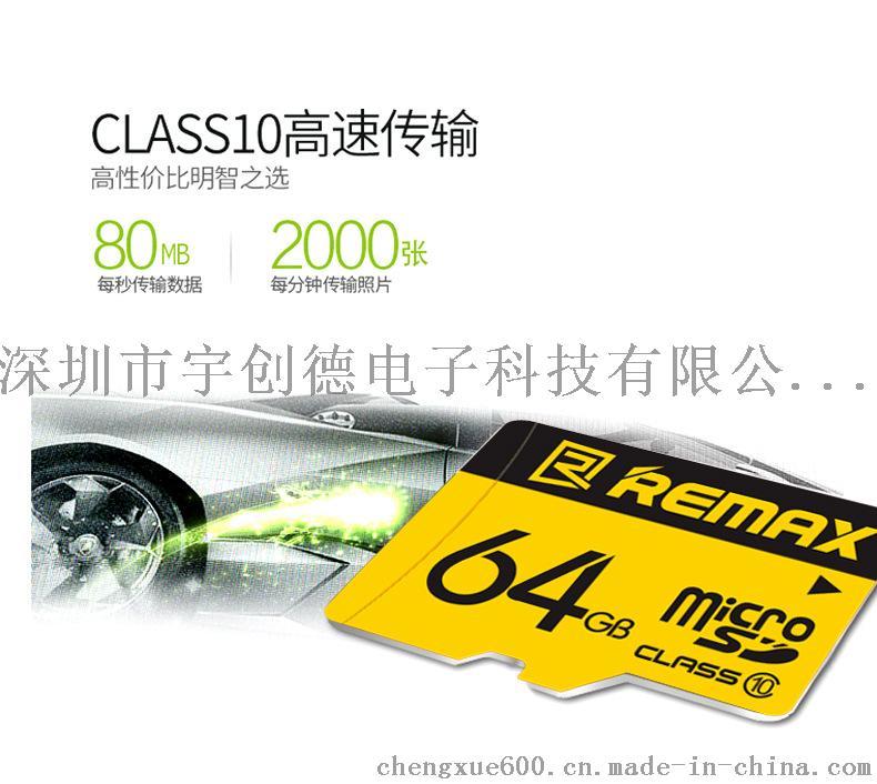 全國擺地攤電子產品手機記憶體卡U盤廠家批發36181322