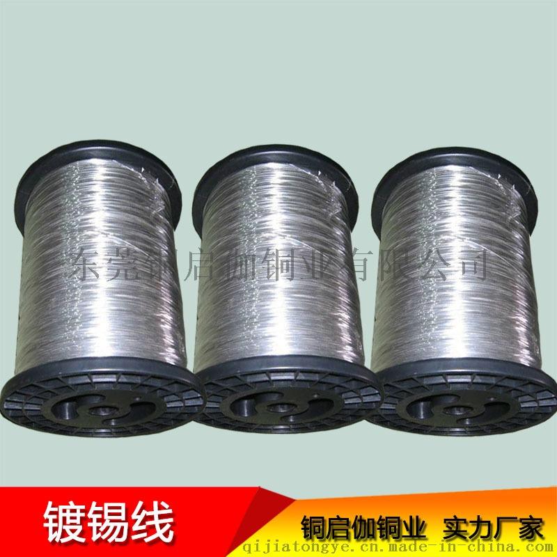 供应镀锡铜线规格 镀锡铜丝制造商777402175
