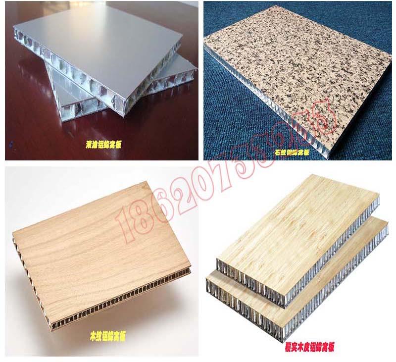 鋁蜂窩複合大理石蜂窩吸音鋁板南京幕牆蜂窩鋁板廠家84007125