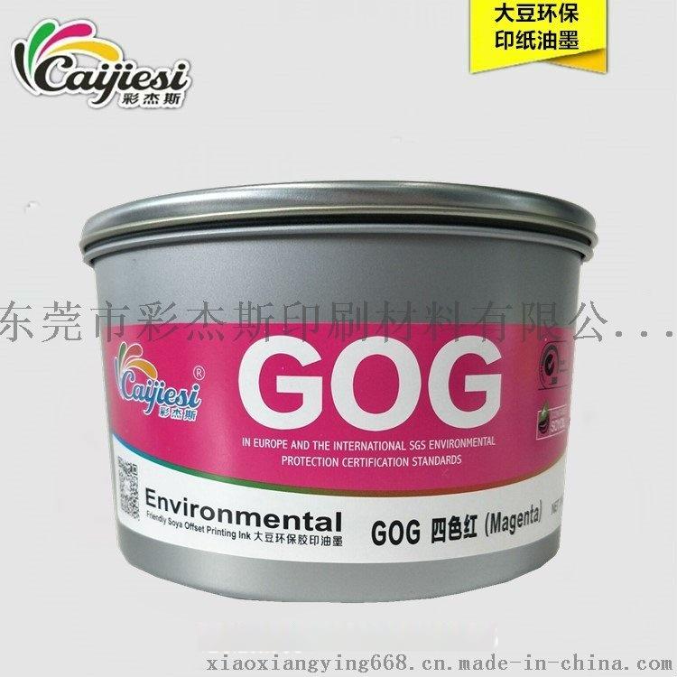 GOG四色红_副本2