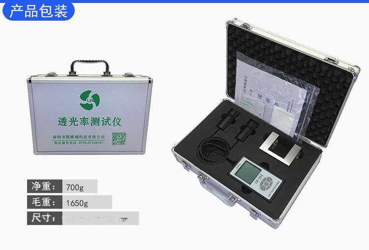 LH-221三波段玻璃透光率計太陽膜測試儀透光率儀84225235