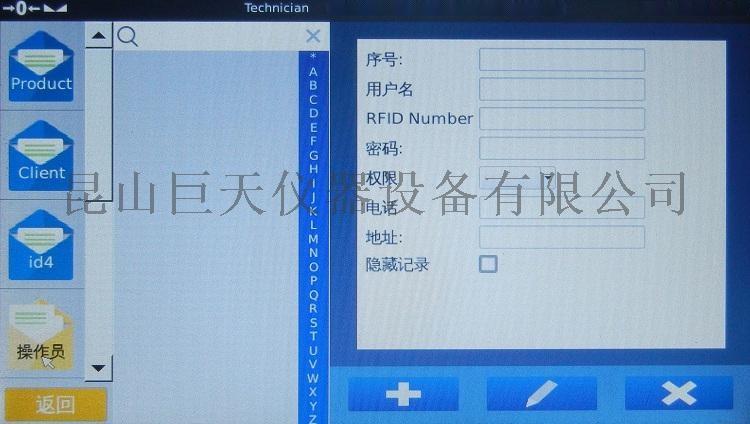 用户信息编辑页面.jpg