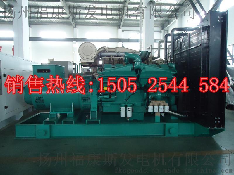 1000KW 康明斯发电机